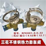 三花制冷配件RFKH系列不�P��崃ε蛎��y(含�y芯�圈)
