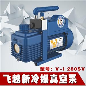 �w越制冷工具�p�新型冷媒真空泵V―i280SV