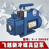 飞越双级新型冷媒真空泵V―i280SV
