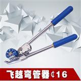 �w越制冷工具 手���管器VBT―3(¢16mm)