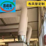 风柜吊柜中央空调布袋风管 通风管 软风管 安装轻便