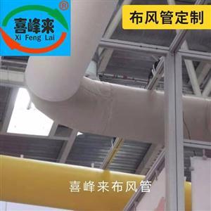空调阻燃防霉耐用布风管 阻燃布袋风管布质风管