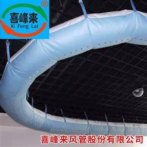 厂家直销 纤维防酶布风管 中国布袋风管专业制造商