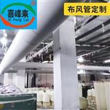 新型布风管 吊柜 风柜 风管机通风管纤维布袋风管