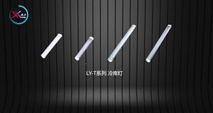 �X�V合金一�w化LED冷�烊�防��