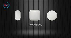 新款LED 冷�斓准y照明�艟撸ú脊饩��颍�NTY/NY系列