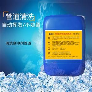 清河山冷媒管路氟利昂冷冻油清洗剂r141b