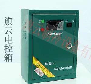 重庆旗云制冷设备公司电控箱