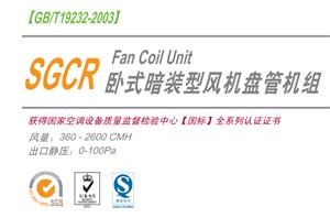 新晃风机盘管SGCR―500―E30―PDF―L
