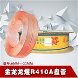 金����煜制冷材料R410a�~管�P管