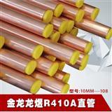 金����煜制冷材料R410a�~管直管
