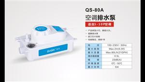 水奇�`空�{排水泵QS―80A
