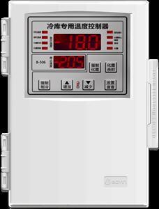 波茵电子冷库专用温度控制器B―506