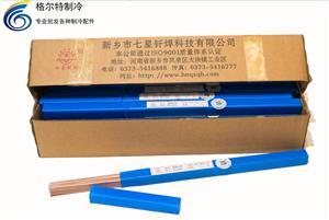 青�u格��特�A焊�l2.5*500