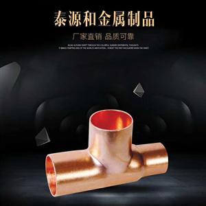 青�u泰源和三通�~配件6mm―420mm