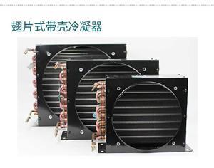 东莞��亿机电制冷系统翅片式带壳冷凝器