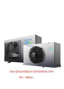 昆明艾梦尔格力外机GNJ―QF3CG/D(配GLF―D351E44F/A)(3HP)