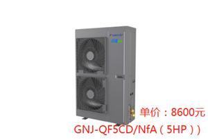 昆明艾梦尔格力外机GNJ―QF5CD/NFA(5HP)