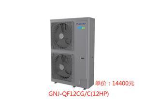 昆明艾梦尔格力外机GNJ―GF12CG/C(12HP)