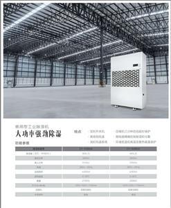 宁波德业商用型工业除湿机DY―6480/A