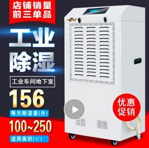 湿美(MSSHIMEI)工业除湿机适用:100~250�O大功率抽湿机地下室除湿器仓库MS―9156B