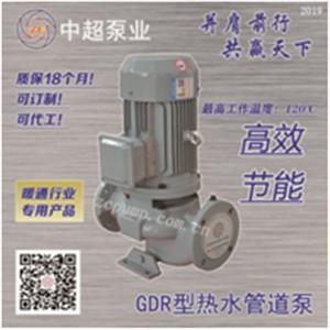 �V�|中超 GDR�崴�管道泵  GDR65―19