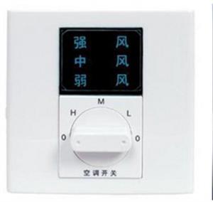 深圳欧恩中央空调温控开关三速开关