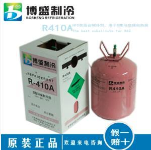 江西博盛空调R410a制冷剂,冷媒,雪种,R410a环保氟利昂
