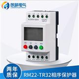 温州朗菲RM22―TR32相序保护器