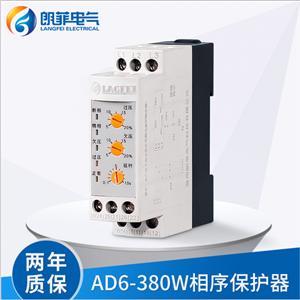 温州朗菲AD6―380W相序保护器