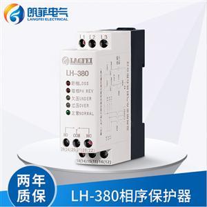 温州朗菲LH―380相序保护器