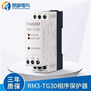 温州朗菲RM3―TG30相序保护器