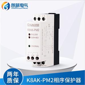 温州朗菲K8AK―PM2相序保护器