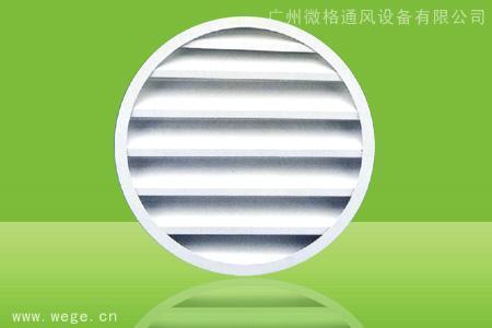 (广州微格)圆形固定式回风口