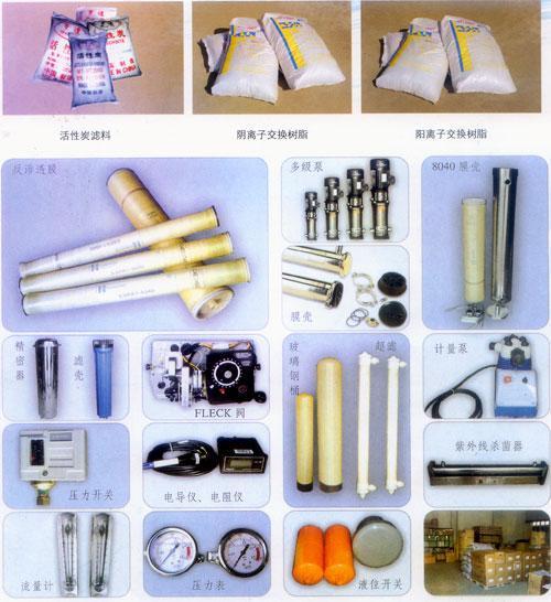 软化水设备及配件