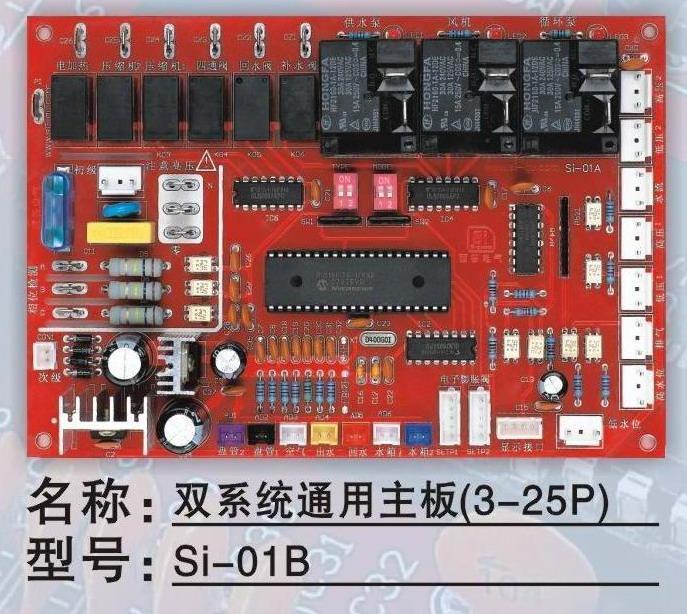 热泵商用双系统电控板