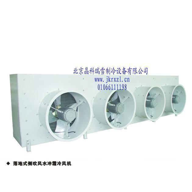 吊顶式蒸发器(空气冷却器)