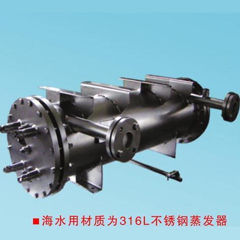 海水蒸发器