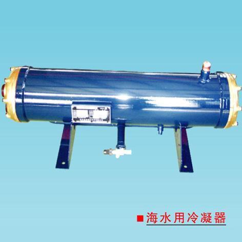 海水用冷凝器