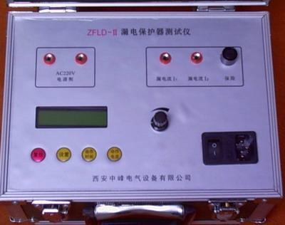 ZFLD漏电保护器测试仪