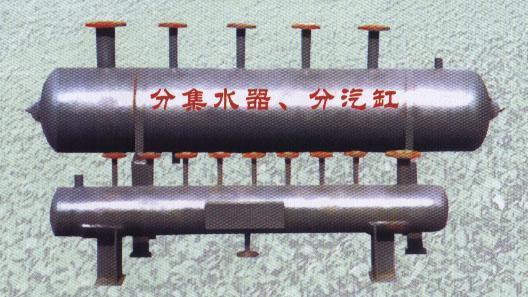 集水汽、分水器
