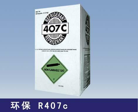 环保 R407c