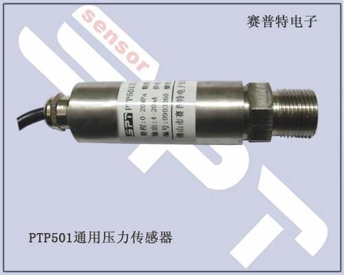 贵州压力传感器