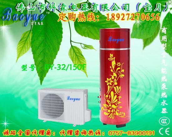 家用型空调热泵热水器