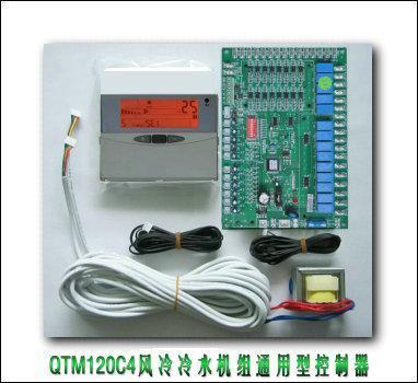 QTM120C4风冷冷水机组万能控制器