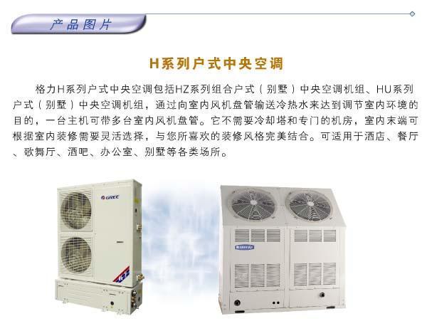 广州格力中央空调