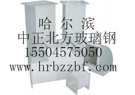 黑龙江哈尔滨玻璃钢通风管道