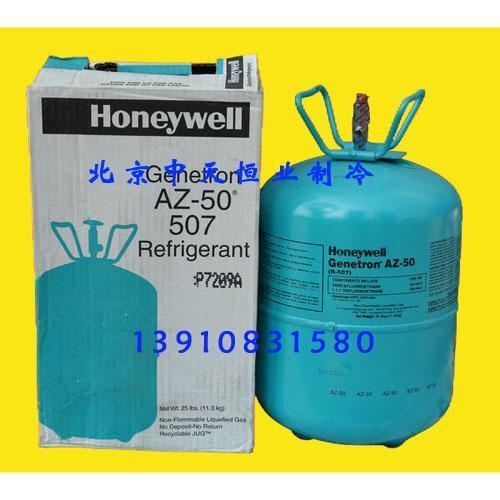 霍尼韦尔R507制冷剂