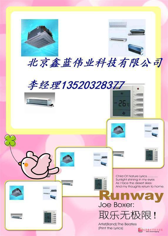 约克风机盘管(北京办事处批发)