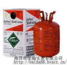 杜邦Dupont制冷剂 404a